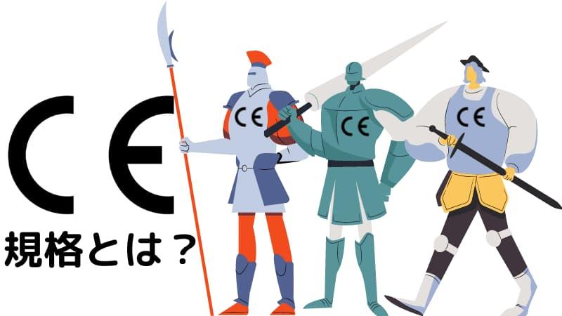 プロテクターのCE規格とは?CEレベル1、CEレベル2の違い解説